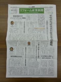 リフォーム産業新聞1.JPG