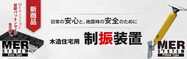 mer_top.jpg