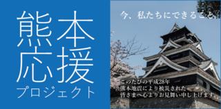top_kumamoto.png